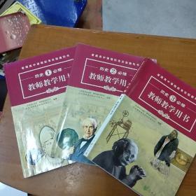 普通高中课程标准实验教科书  历史必修①②③教师教学用书(三册合售)(含光盘)