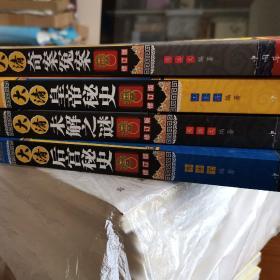 大清:奇案冤,皇帝秘史,未解之谜,后宫秘史。四本合售。