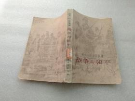战争与和平(2) (上海译文)【馆藏】