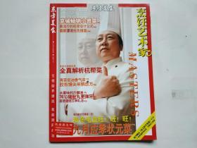 东方美食 《烹饪艺术家》 2008年9期  (无光盘 )