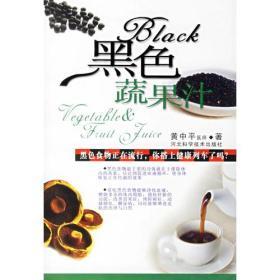 黑色蔬果汁