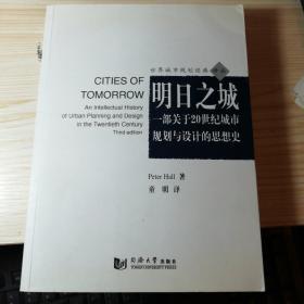明日之城:一部关于20世纪城市规划与设计的思想史