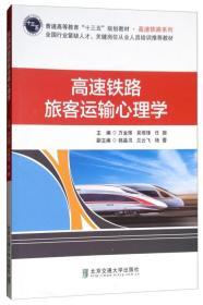 高速铁路旅客运输心理学