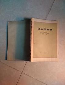 温病学新编