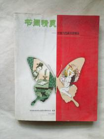 书间精灵:中国当代藏书票精品
