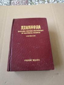英汉材料科学词典