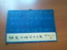 宋拓王羲之十七帖  上海图书馆藏本影音并加附释文 一版一印