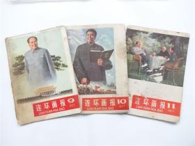 《连环画报》1977年第9`10`11期    共3期合售    品欠