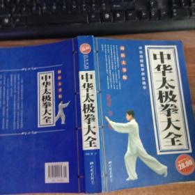 中华太极拳大全