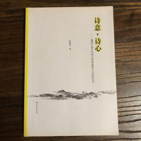 诗意·诗心:观照中国古代诗人审美追求与心灵的历史