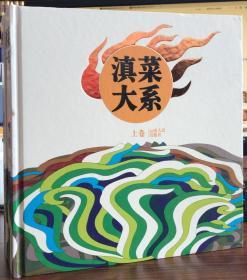滇菜大系(全两册)