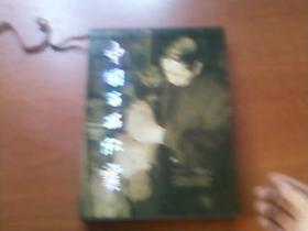 中国百石欣赏 铜版纸 硬精装 带函套 一版一印