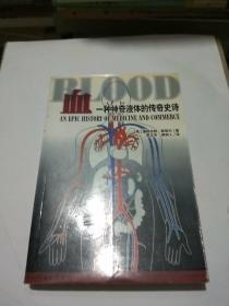 血:一种神奇液体的传奇史诗