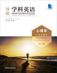 心理学:心灵的探索(博雅学科英语系列教程)