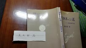 剑胆琴心篇--剑琴剧作选  扉页有作者签名赠书  品相如图