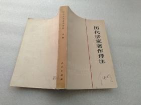 历代法家著作译注(上)