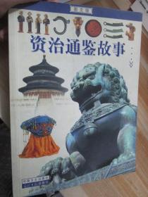 资治通鉴故事:图文版