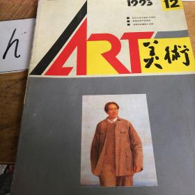 美术1995.12