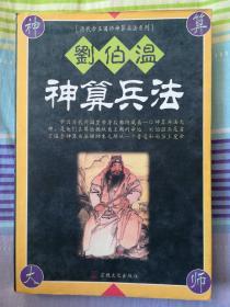 刘伯温神算兵法