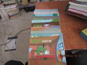 青蛙弗洛格的成长故事(共14册)