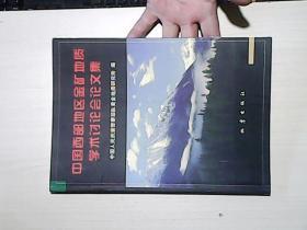中国西部地区金矿地质学术讨论会论文集。
