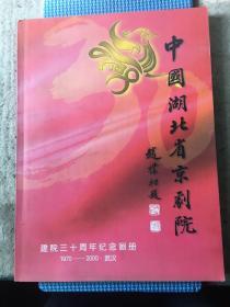 湖北省京剧院画册