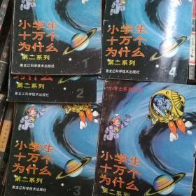 小学生十万个为什么(全五册)