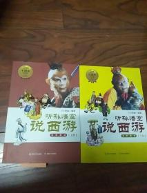 听孙悟空说西游(全二册)全彩图,全新,赠2个原书书签