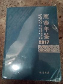 鹿寨年鉴2017