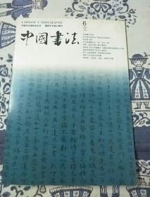 中国书法2005年第6期