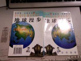 我的第一本科学书;地球漫步A2255