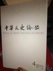中华文史论丛(2013第4期.总第112期)