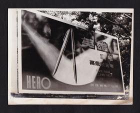 70年代末上海英雄金笔广告