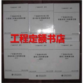广东省水利水电定额、广东省水利水电工程施工机械台班费定额