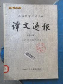 译文通报 第七辑