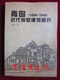 青岛近代别墅建筑研究(1898-1949)(2011年 1版1印)