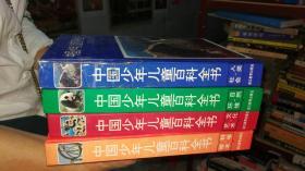 中国少年儿童百科全书  全4册合售