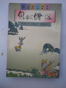 鬼狐仙怪 板桥十三娘花姑子 【蔡志忠漫画】