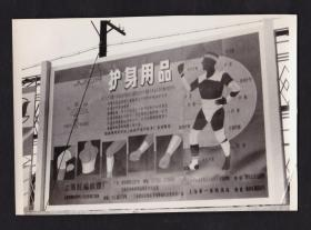 70年代末上海护身用品广告
