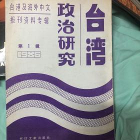 台湾政治研究 第一辑