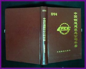 中国铁道建筑总公司年鉴  1994年