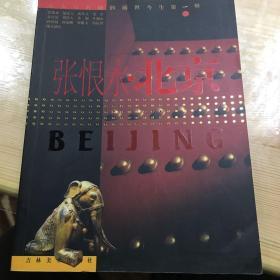 张恨水·北京