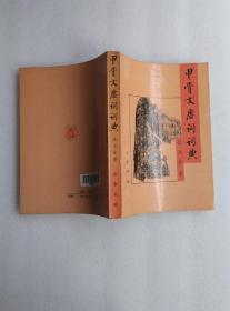 李新魁语言学论集