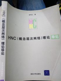 HNC(概念层次网络)理论导论