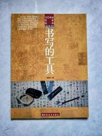 书艺珍品赏析:书写的工具
