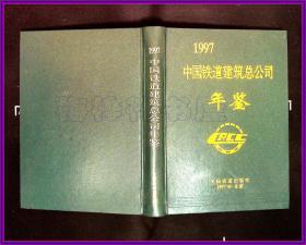 中国铁道建筑总公司年鉴   1997年