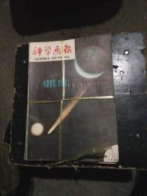 杂志:科学画报 1986(1.3.5.6.7.9-12)9本合售