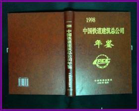中国铁道建筑总公司年鉴 1998