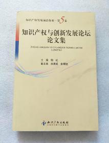 知识产权与创新发展论坛论文集