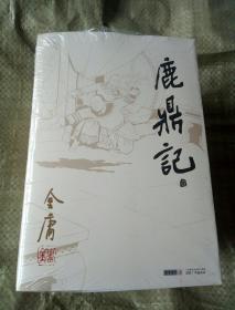 鹿鼎记  1-5册全